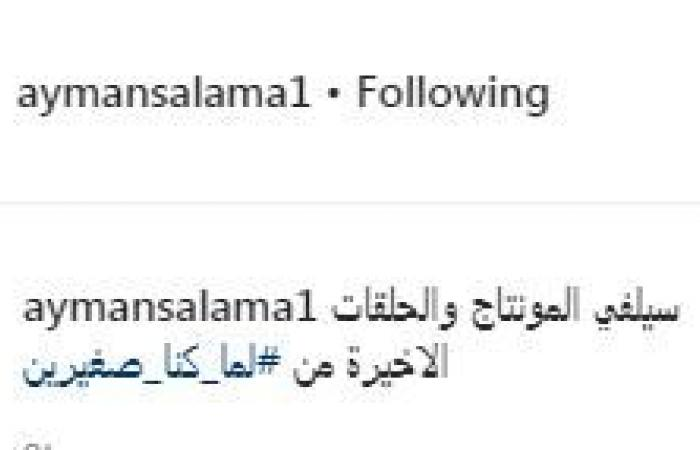 """#اليوم السابع - #فن - سيلفي المونتاج..أيمن سلامة مع ريهام حجاج فى أخر أيام تصوير """"لما كنا صغيرين"""""""