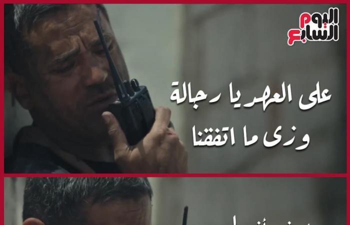 #اليوم السابع - #فن - الاختيار ..أمير كرارة يتصدر تويتر بــ ملحمة البرث ووحوش الأرض ضد التكفيريين