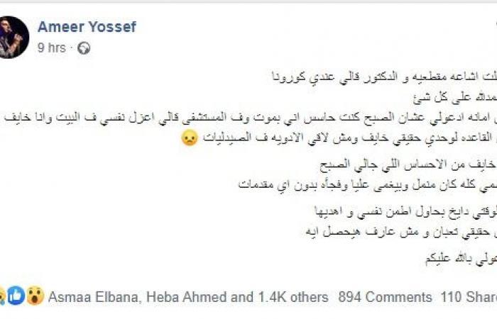 #اليوم السابع - #فن - المطرب أمير يوسف يعلن إصابته بفيروس كورونا ويطلب الدعاء من جمهوره
