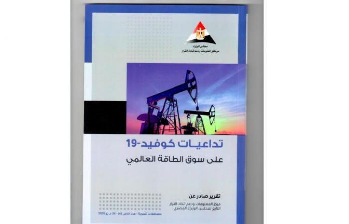 #المصري اليوم - مال - مدبولي يتلقى تقريرين حول تداعيات أزمة كورونا على سوق الطاقة المحلي والعالمي موجز نيوز