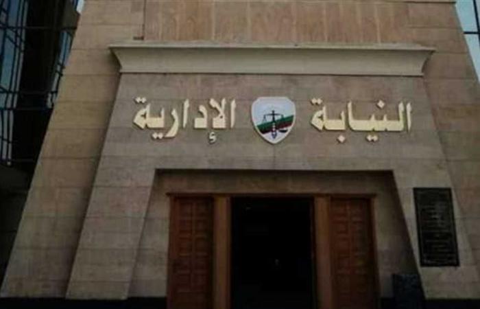 #المصري اليوم -#حوادث - بتكلفة 30 مليون جنيه.. وضع حجر أساس مجمع النيابة الإدارية في قنا موجز نيوز