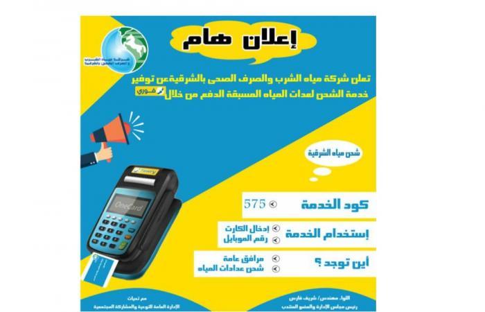 المصري اليوم - اخبار مصر- إطلاق خدمة الدفع الإلكتروني لتحصيل فواتير المياه بالشرقية موجز نيوز