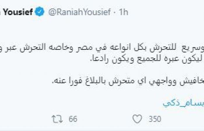 #اليوم السابع - #فن - رانيا يوسف تريند على تويتر بعد تصريحاتها حول مواجهة التحرش اللفظي يوميًا