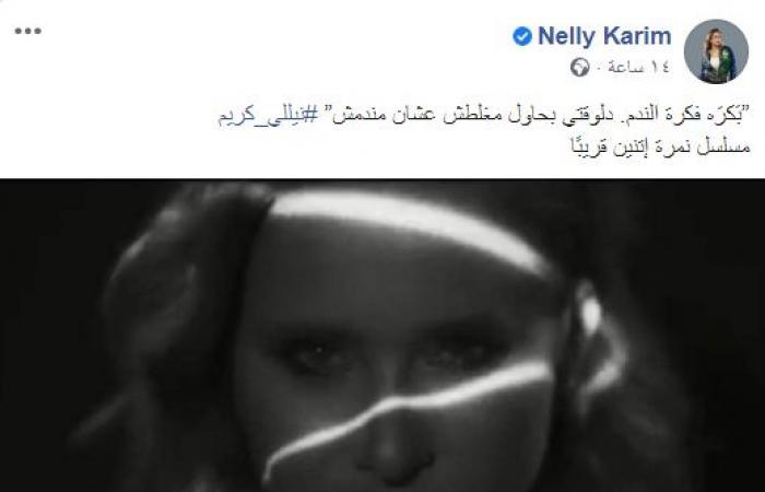 """#اليوم السابع - #فن - """"نمرة اتنين"""".. نيللى كريم تعلن عن مسلسلها الجديد قبل عرضه"""
