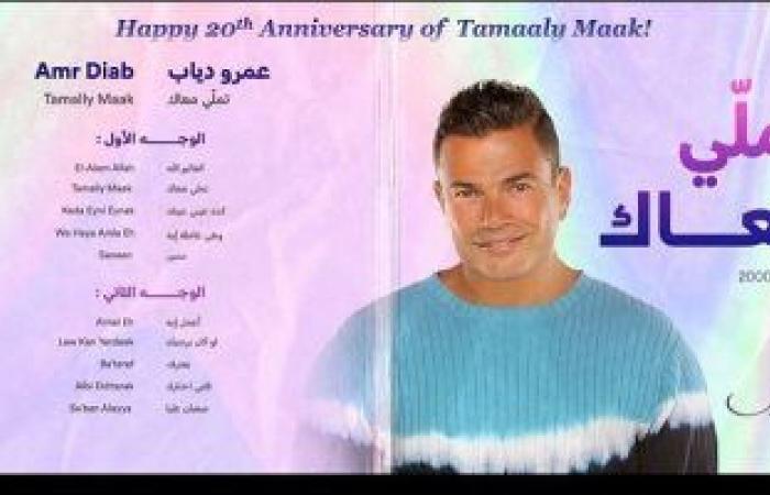 """#اليوم السابع - #فن - world music awards تهنئ عمرو دياب بمرور 20 سنة على ألبوم """"تملى معاك"""""""