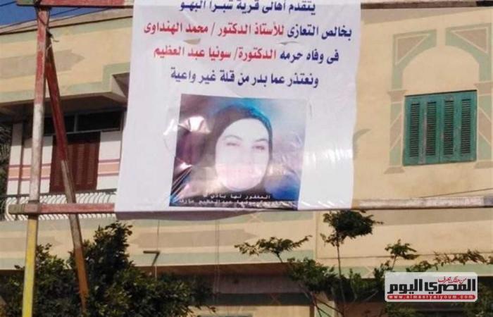 #المصري اليوم -#حوادث - تأجيل محاكمة 42 شخصًا لاتهامهم بمنع دفن «سونيا عبدالعظيم» بالدقهلية (تفاصيل) موجز نيوز