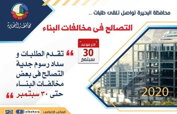 المصري اليوم - اخبار مصر- محافظ البحيرة : تقدم 141 ألف مواطن للتصالح فى مخالفات البناء (صور) موجز نيوز
