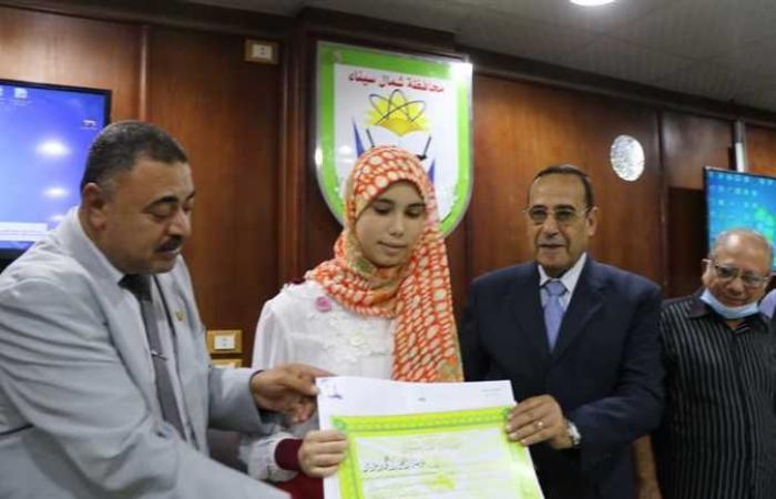 المصري اليوم - اخبار مصر- محافظ شمال سيناء يكرم أوائل الشهادات العامة والأزهرية موجز نيوز