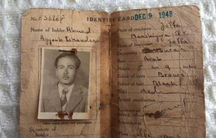 #المصري اليوم -#اخبار العالم - بسبب أصولها اليهودية منذ 600 عامًا: لاجئة فلسطينية تحصل على الجنسية الاسبانية! (القصة كاملة بالصور) موجز نيوز