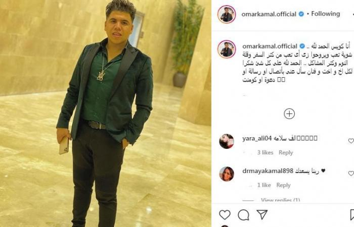 #اليوم السابع - #فن - عمر كمال يطمئن متابعيه بعد وعكته الصحية: شوية تعب من السفر والمشاكل وقلة النوم