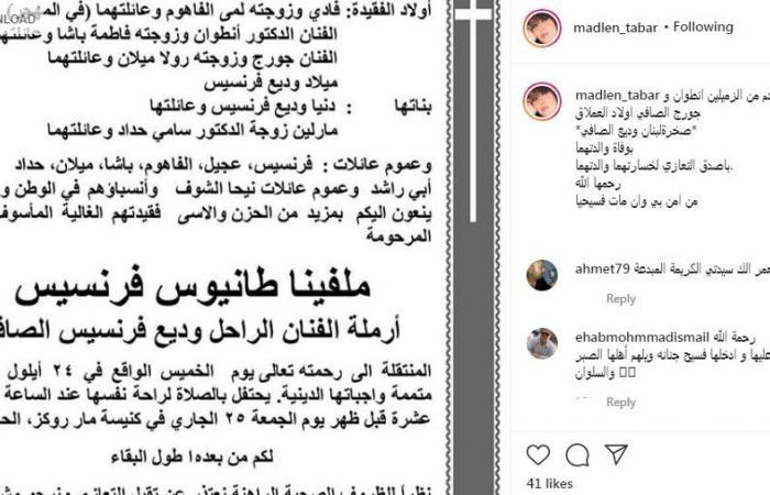 #اليوم السابع - #فن - وفاة زوجة النجم اللبنانى الراحل وديع الصافى
