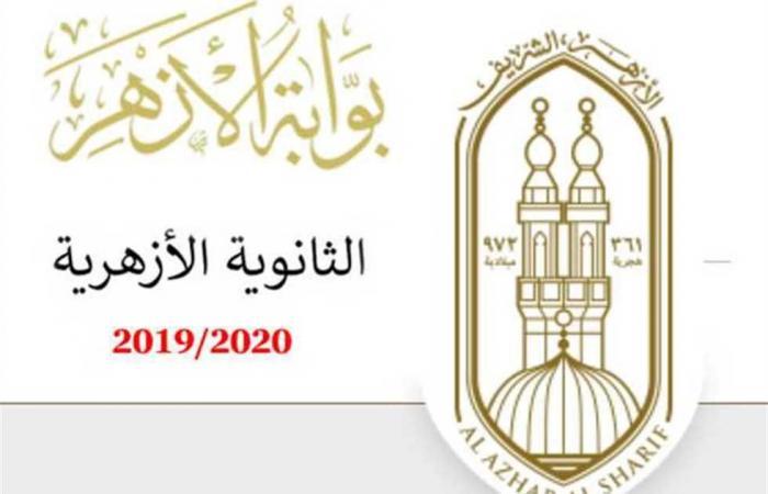 المصري اليوم - اخبار مصر- الآن نتيجة الشهادة الثانوية الأزهرية 2020 الدور الثاني بالرقم القومي ورقم الجلوس موجز نيوز