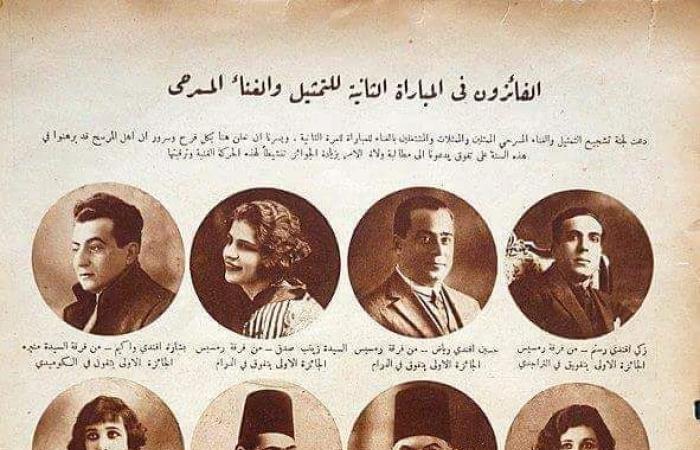 #اليوم السابع - #فن - ياترى تعرف مين فيهم؟..الفائزون فى مسابقة التمثيل سنة 1926