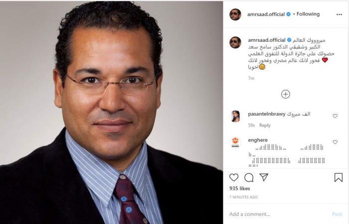 #اليوم السابع - #فن - عمرو سعد لشقيقه بعد فوزه بجائزة الدولة للتفوق العلمى: فخور لأنك عالم مصرى