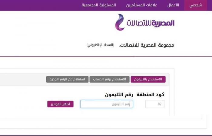 المصري اليوم - اخبار مصر- تعرف على مواعيد دفع فاتورة التليفون الأرضى لشهر أكتوبر 2020 بالرابط موجز نيوز