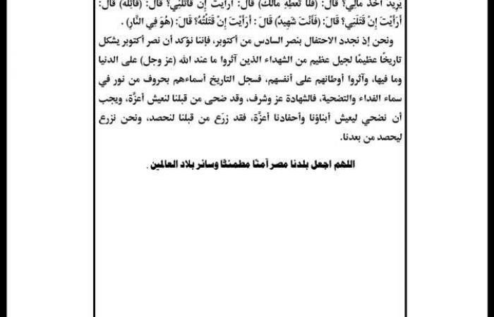 المصري اليوم - اخبار مصر- «فضل الشهادة».. تعرف على نص الخطبة الموحدة لوزارة الأوقاف اليوم الجمعة موجز نيوز