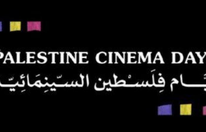 #اليوم السابع - #فن - افتتاح مهرجان أيام فلسطين السينمائية بفيلم للمخرج الإيرانى محمد رسولوف