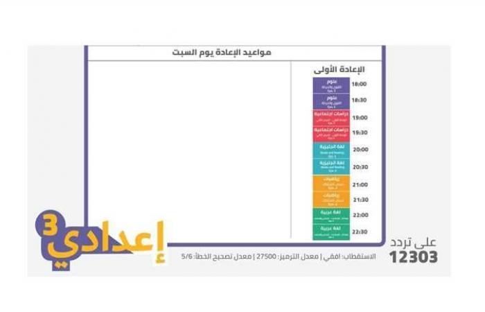 المصري اليوم - اخبار مصر- قناة مدرستنا التعليمية.. جدول دروس الصف الثالث الإعدادى حتى 31 أكتوبر موجز نيوز