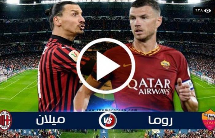 الوفد رياضة - مشاهدة مباراة ميلان وروما بث مباشر الدورى الايطالي موجز نيوز