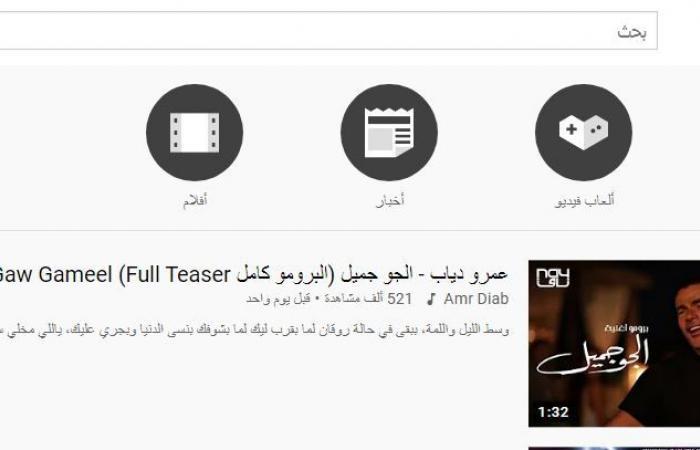 """#اليوم السابع - #فن - برومو """"الجو جميل"""" لعمرو دياب يتصدر تريند يوتيوب بأكثر من نصف مليون مشاهدة"""