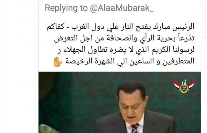 #المصري اليوم -#حوادث - علاء مبارك ينشر فيديو لوالده محذرًا الغرب من الإساءة إلى الرسول الكريم موجز نيوز