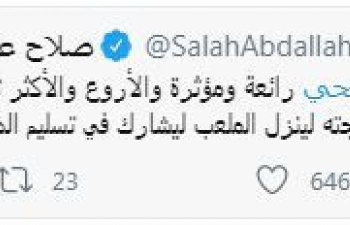 #اليوم السابع - #فن - صلاح عبد الله عن احتفال الأهلى: لقطات تكريم فتحى مؤثرة والأروع لقطة مؤمن