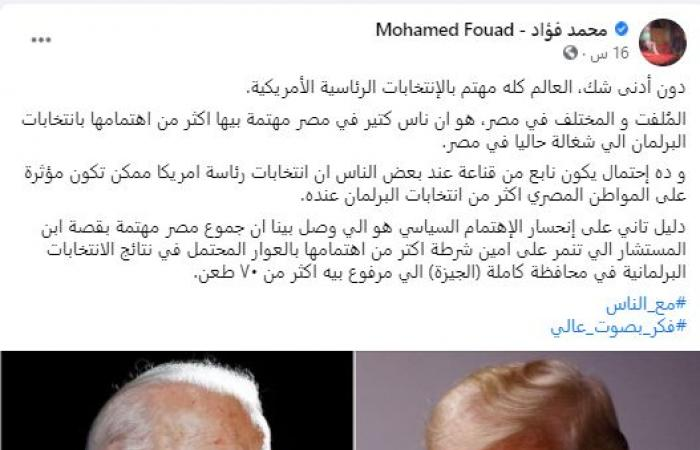 منافسة «ترامب وبايدن».. لماذا اهتم المصريون بانتخابات الرئاسة الأمريكية؟