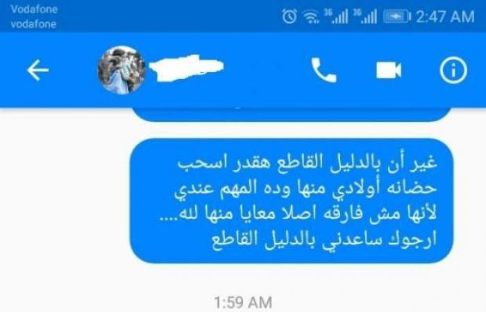 اخبار السياسه عقد إيجار ورسالة.. تطورات جديدة في قضية إنكار أب نسب أبنائه الثلاثة