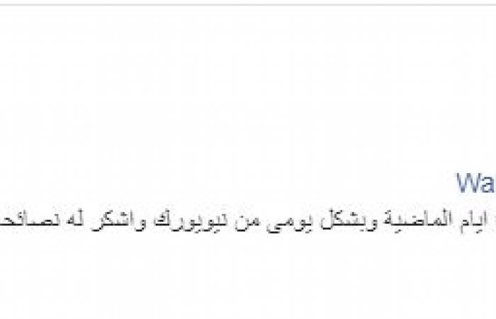 #اليوم السابع - #فن - محمد العدل يعلن سلبية مسحته هو وابنته ريم من فيروس كورونا