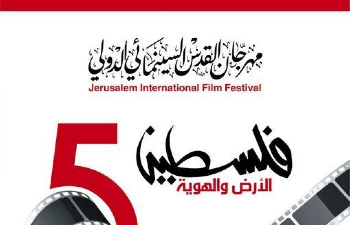 """#اليوم السابع - #فن - عرض الفيلم المصري """"روح أليفة"""" فى مهرجان القدس السينمائى الدولى"""