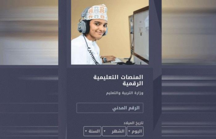 الوفد رياضة - رابط تسجيل الدخول منصة منظرة التعليمية 2020 جوجل classroom سلطنة عمان موجز نيوز