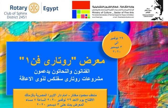 المصري اليوم - اخبار مصر- نادي روتاري سفنكس ينظمة معرض روتاري فن 1 برعاية وزيرة الثقافة موجز نيوز