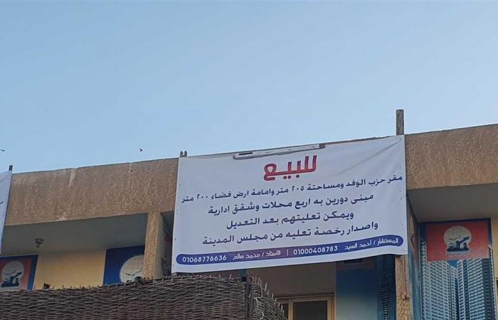 المصري اليوم - اخبار مصر- للمرة الثانية.. حزب الوفد يعرض مقره بالغردقة للبيع موجز نيوز