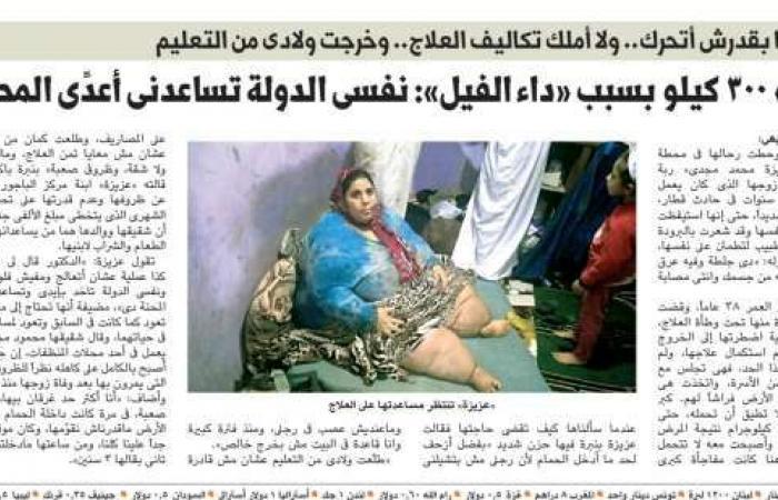 """اخبار السياسه عاجل.. السيسي يوجه بعلاج """"السيدة عزيزة"""" استجابة لـ""""الوطن"""""""