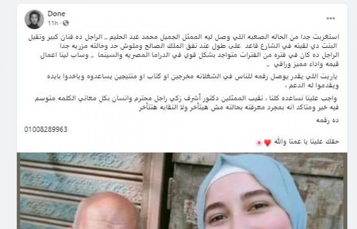 """#اليوم السابع - #فن - محمد عبد الحليم: """"اتعرض عليا مسلسل بعد بوست السوشيال ميديا"""""""