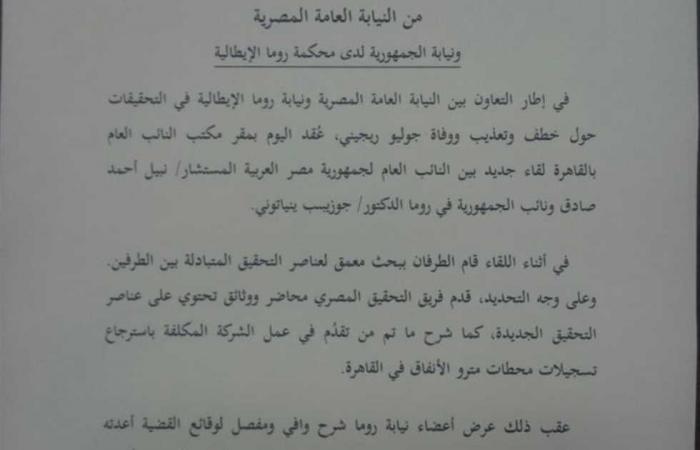 المصري اليوم - اخبار مصر- «التحالف المصرى» يرحب باتفاق «القاهرة وروما» في قضية جوليو ريجينى موجز نيوز