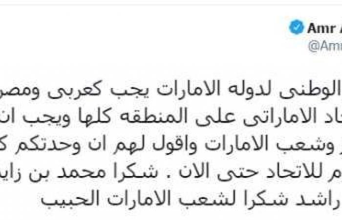 اخبار السياسه عمرو أديب يهنئ الإمارات باليوم الوطني: وحدتكم كانت قوة لنا