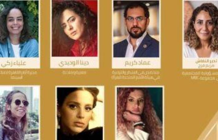 """#اليوم السابع - #فن - اليوم.. الحلقة النقاشية """"أن تكوني امرأة فى المجال الإبداعى"""" بالقاهرة السينمائى"""