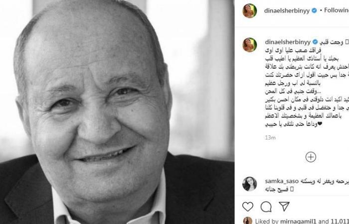 #اليوم السابع - #فن - دينا الشربينى ودنيا سمير غانم ومحمد فؤاد ينعون رحيل وحيد حامد بكلمات مؤثرة