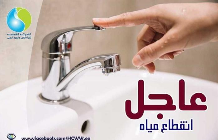 المصري اليوم - اخبار مصر- قطع المياه عن العمرانية لمدة 10 ساعات غدًا موجز نيوز