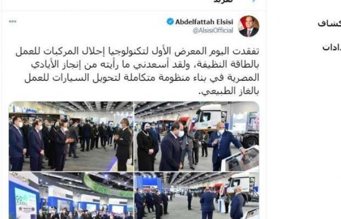 اخبار السياسه السيسي: أسعدني ما رأيته من إنجاز الأيادي المصرية في منظومة تحويل السيارات للغاز