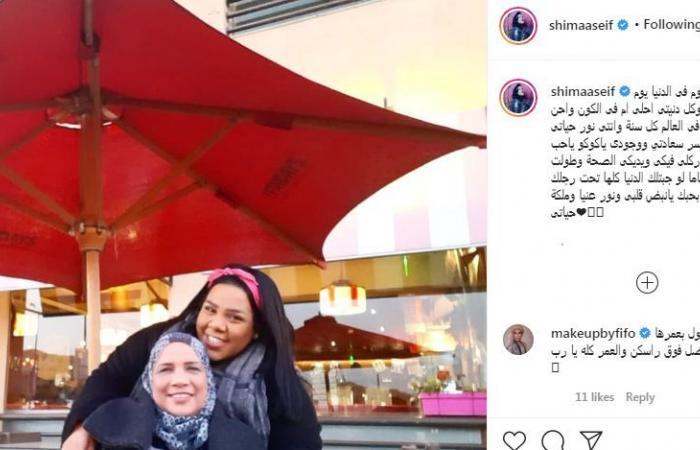 """#اليوم السابع - #فن - شيماء سيف تحتفل بعيد ميلاد والدتها: """"لو جبتلك الدنيا تحت رجلك ماهتوفيكى حقك"""""""