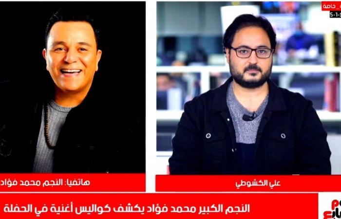 #اليوم السابع - #فن - محمد فؤاد: بيقولوا عليا خريج صنايع.. مالهم خريجى الصنايع ناس محترمة