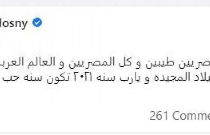 #اليوم السابع - #فن - تامر حسنى يهنئ الأقباط بعيد الميلاد: كل سنة والمصريين والعالم العربى أخوات