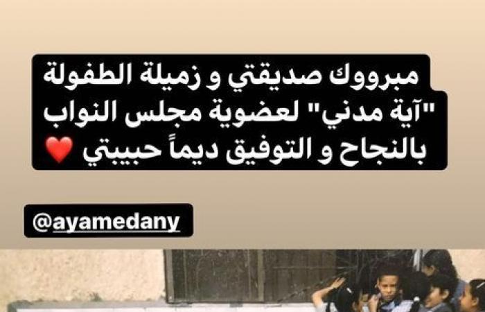 #اليوم السابع - #فن - هبة مجدى تهنئ صديقتها آية مدنى لتعيينها بمجلس النواب بصورة من أيام المدرسة