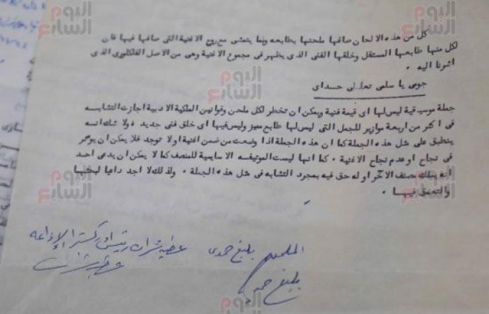 #اليوم السابع - #فن - حكاية لحن تنازع عليه محمد فوزى و5 ملحنين أمام القضاء وبليغ حمدى كان الحَكم