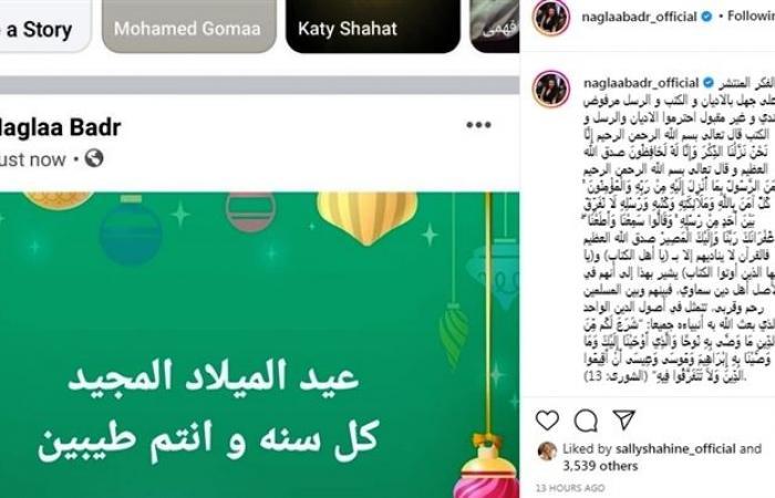 #اليوم السابع - #فن - نجلاء بدر ولقاء الخميسى .. مسلسل الهجوم على الفنانين يتواصل.. والرد: فكروا واقرأوا دينكم