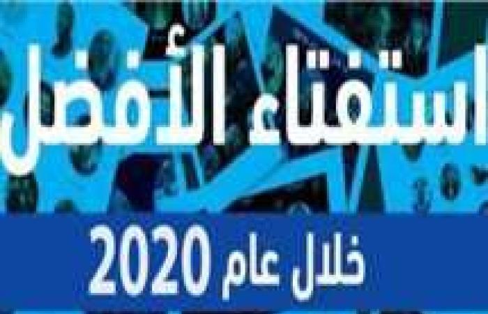 #المصري اليوم -#اخبار العالم - ترامب عبر تويتر: «لن أحضر حفل تنصيب بايدن» موجز نيوز
