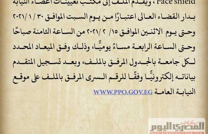 المصري اليوم - اخبار مصر- النيابة العامة تعلن مواعيد تقديم طلبات التعيين (مستند) موجز نيوز