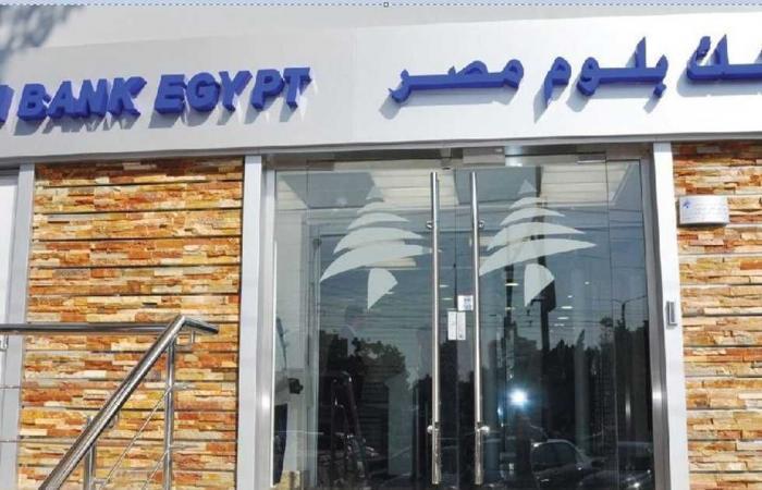 #المصري اليوم - مال - رويترز: بنك المؤسسة العربية المصرفية «ABC» يستحوذ على بنك بلوم مصر موجز نيوز
